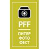 Шестой международный фестиваль ПитерФотоФест 2019