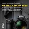 Конкурс MYWED AWARD 2020 при поддержке Nikon